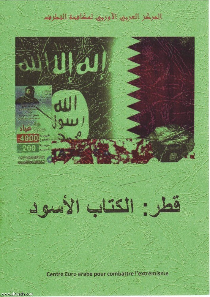 Arabic edition of the Black Book