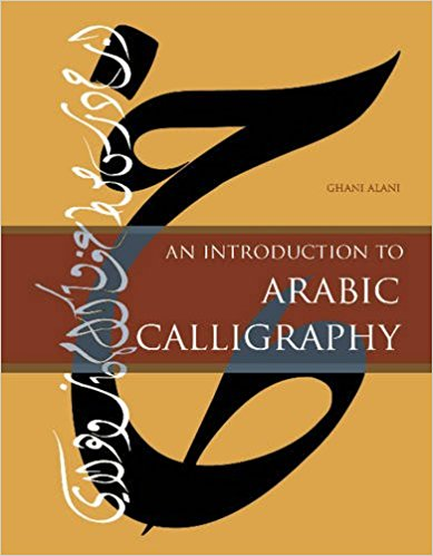 An Introduction To Arabic Calligraphy By Ghani Alani Available From Amazon Or Amazoncouk