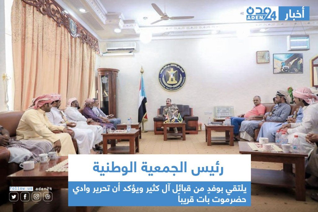 Major General Ahmed Said bin Brik, head of the STC's National Assembly, receives a delegation from the Al Kathir tribes