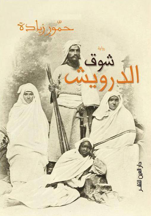 Ziada's novel, Shuq al Darwish