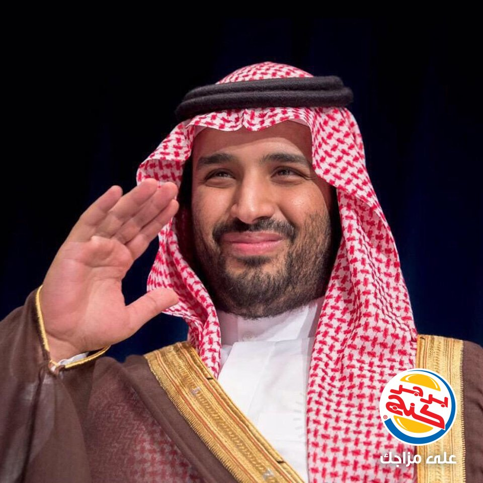 Branded with the Burger King logo: Crown Prince Mohammed