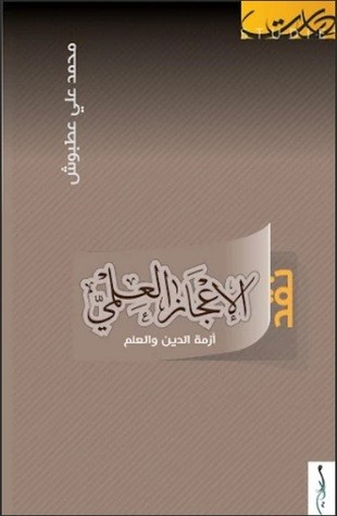 The book that Mohammed Atboush wrote