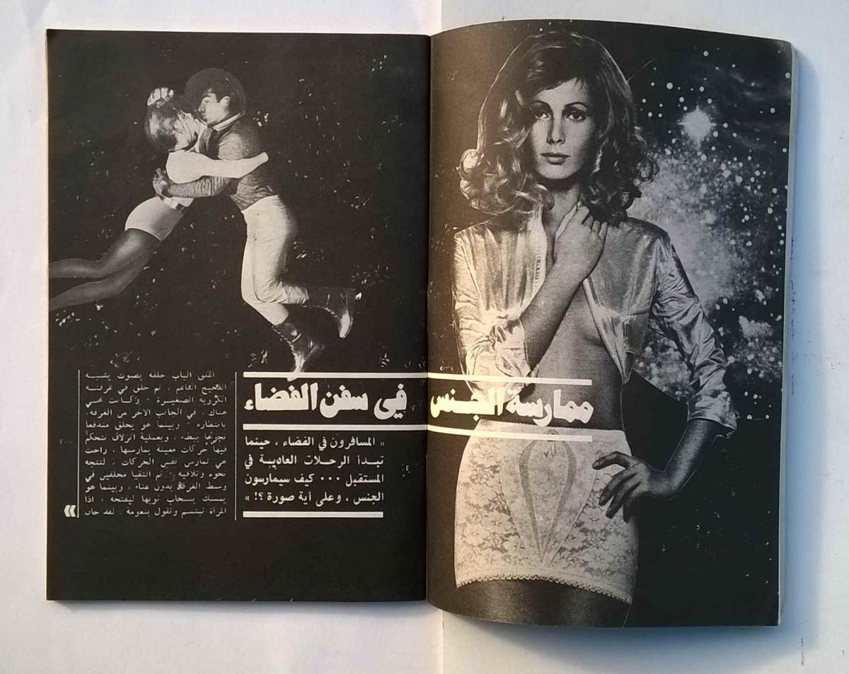 """Having sex in spaceships"" – from the Lebanese magazine, al-Jins"