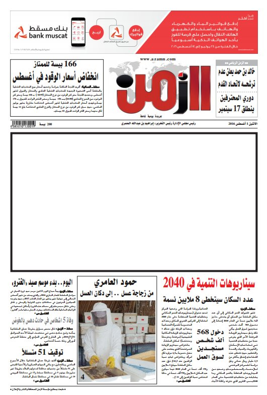 For several days Azamn published white space on its front page